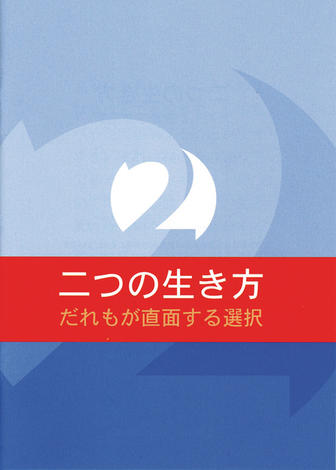 The Choice We All Face: Japanese by Phillip Jensen and Tony Payne