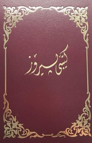 Sorani Kurdish Bible by