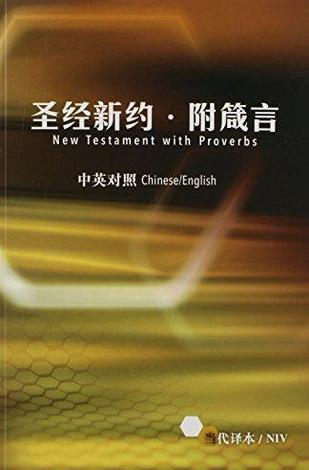 Chinese CCB/ English NIV by