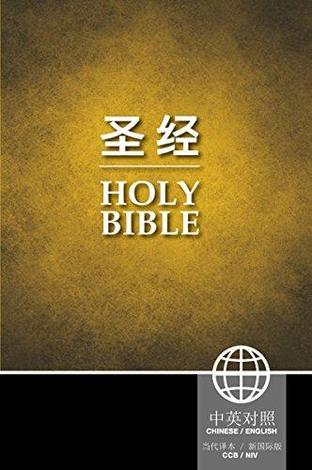 CCB/NIV Chinese/English Bilingual Bible by